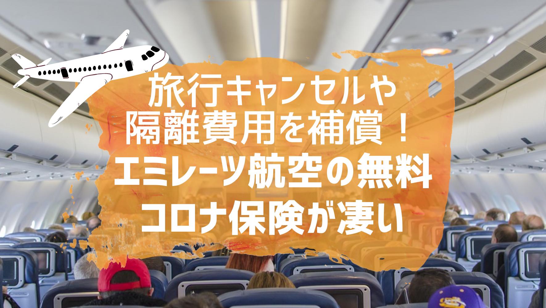 航空 キャンセル エミレーツ 【最新版】新型コロナウイルスによる国際航空券のキャンセル料金が戻ってくる航空会社は?